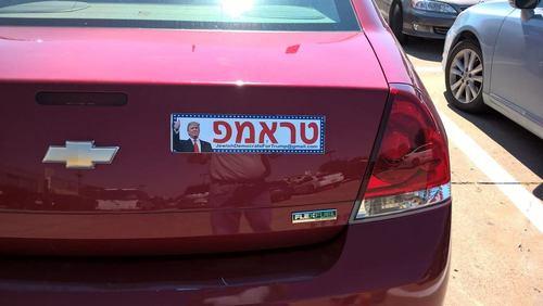 Jewishdemocrats